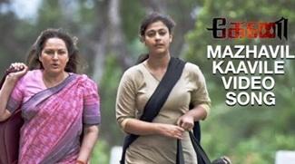 Keni Tamil Movie | Mazhavil Kaavile Video Song | M Jayachandran | Sithara Krishnakumar