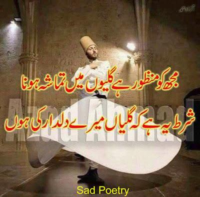 romantic poetry in urdu for lovers,2 line