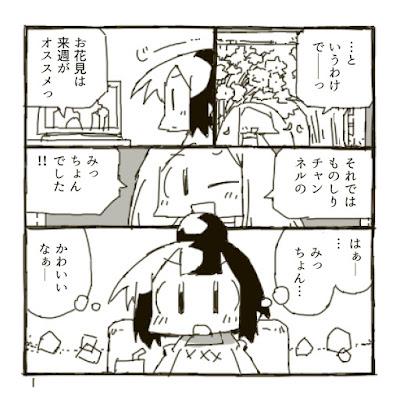 お花見の漫画その1