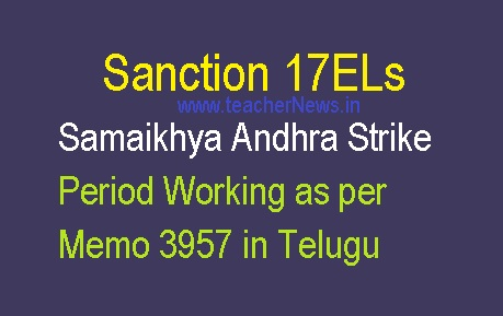 Sanction 17ELs for Samaikhya Andhra Strike Period Working Teachers Memo 3957 in Telugu