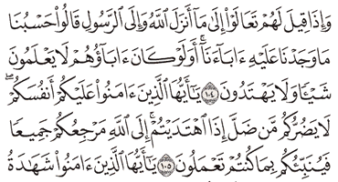 Tafsir Surat Al-Maidah Ayat 101, 102, 103, 104, 105