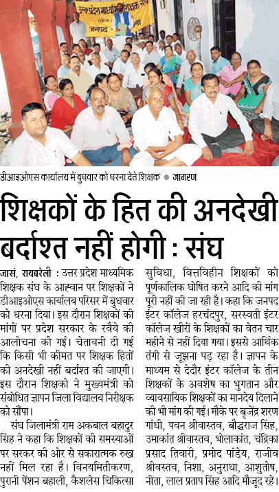 Madhymik shikshak Sangh Uttar Pradesh andekhi bardasht nahi hogi