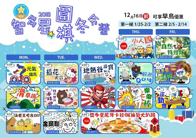 2018智多星圍棋冬令營