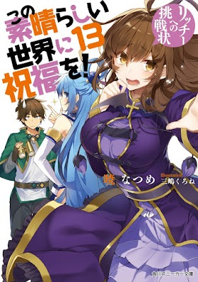 LN] Kono Subarashii Sekai ni Shukufuku wo! Volume 1 - 15