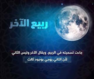 مهنى شهر ربيع الاخر الهجري عند العرب