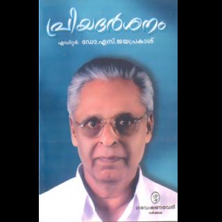 Priyadarshanam