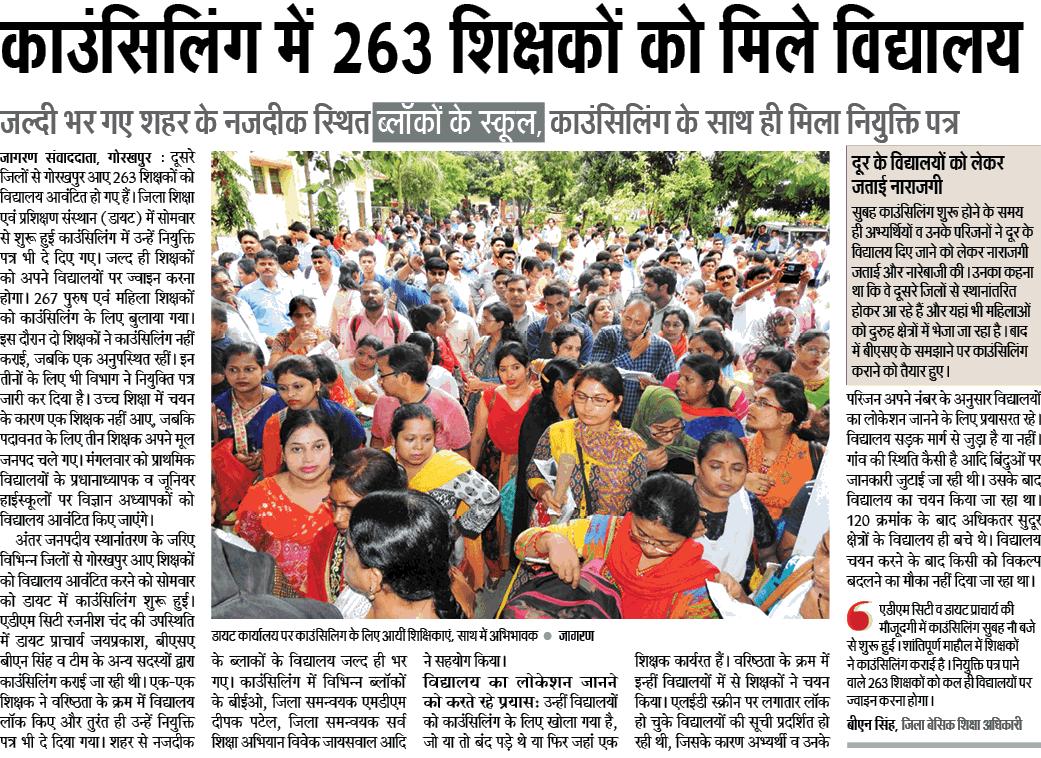 काउंसिलिंग में 263 शिक्षकों को मिले विद्यालय