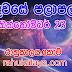 රාහු කාලය | ලග්න පලාපල 2019 | Rahu Kalaya 2019 |2019-10-23