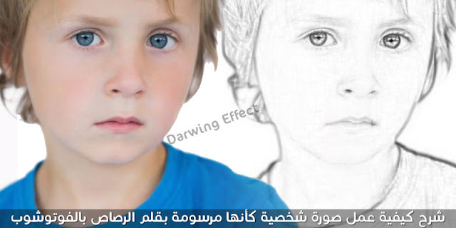darwing-effect-photoshop-tutorial