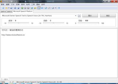 把文字轉換成語音朗讀或儲存成Mp3聲音檔,Balabolka V2.11.0.584 多國語言綠色免安裝版!