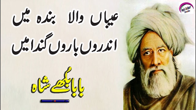 Baba Bulleh Shah Poetry 2019 (Best Punjabi Poetry)