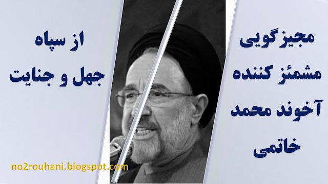 مجیزگویی مشمئز کننده آخوند محمد خاتمی از سپاه جهل و جنایت