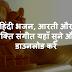 हिंदी भजन, आरती और भक्ति संगीत यहाँ सुने और डाउनलोड करें (Krishna Bhajan, Shiv Bhajan etc. Hindi Bhajan Listen or Download mp3)