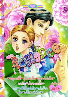 ขายการ์ตูนออนไลน์ Romance เล่ม 271