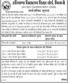 Haryana Board re-appear notice
