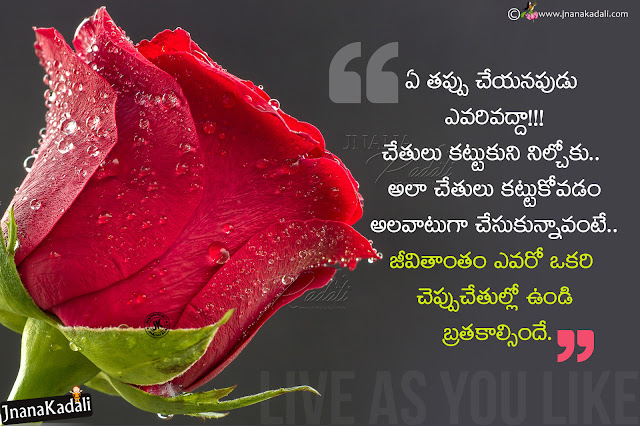best telugu quotes, motivational life changing success thoughts in telugu, telugu online inspirational quotes