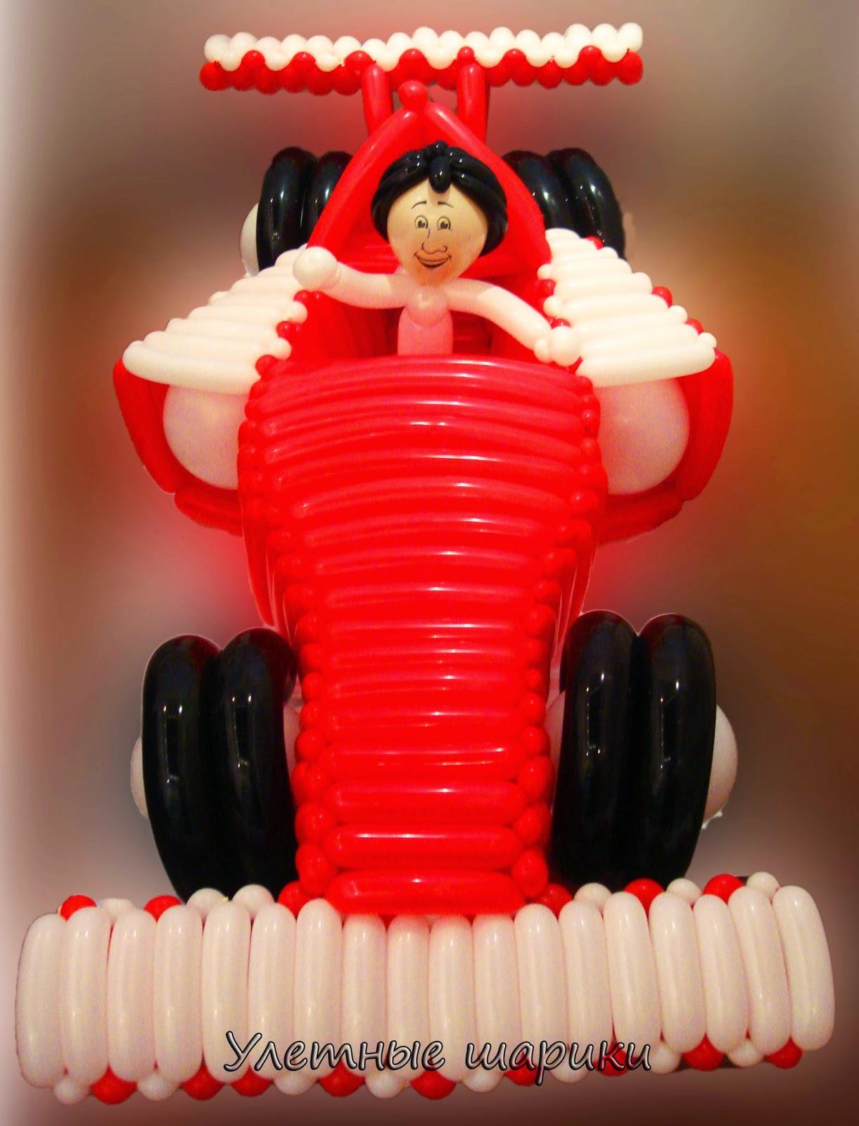 Гоночная машина из воздушных шариков