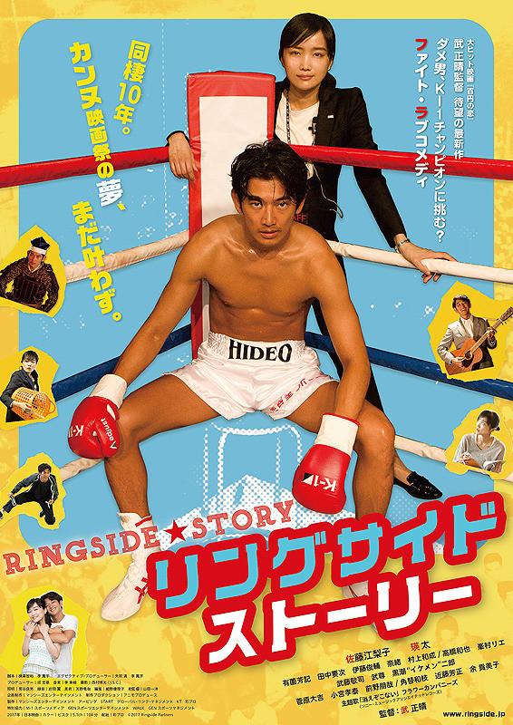 Sinopsis Film Jepang 2017: The Ringside Story / Ringusaido Sutori