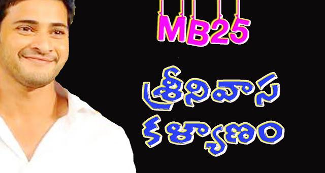 mahesh Babu sirnivasa kalyanam