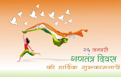 Happy Republic Day messages in Hindi sms wishes