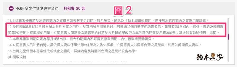 因為這原因辦了台灣之星終身0元月租方案|申辦使用後之缺點、優點分享