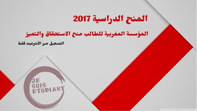 منح الاستحقاق والتميز 2017 المؤسسة المغربية للطالب | Bourse de Mérite et d'excellence FME