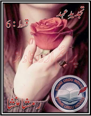 Tajdeed e Ehad Episode 6 novel by Ramsha Mansha