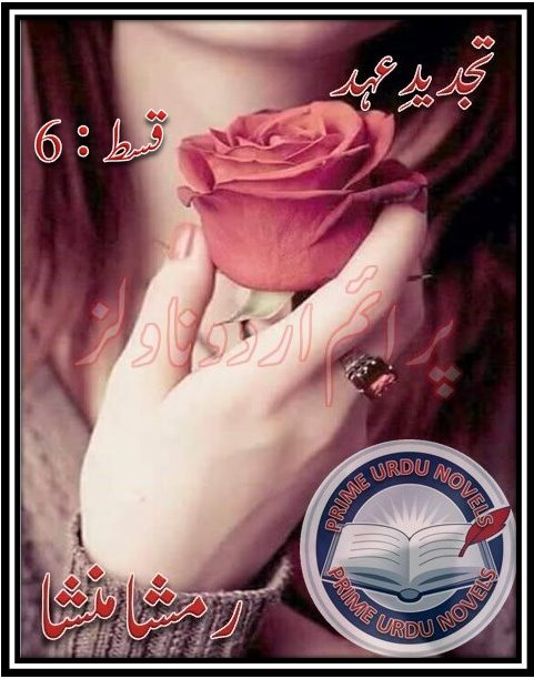 Free online reading Tajdeed e Ehad Episode 6 novel by Ramsha Mansha