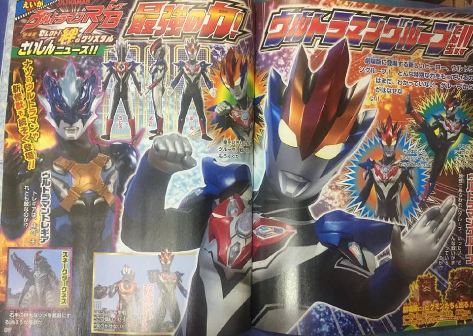 Ultraman R?B The Movie - Introducing ultraman G/R/B, Ultraman