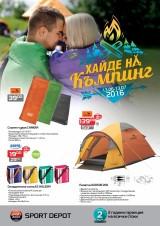 Sport Depot брошура - каталог 13.06 - 13.07 2016  http://www.proomo.info/2016/06/sport-depot-KAMPING.htm ХАЙДЕ НА КЪМПИНГ