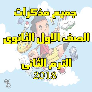 جميع مذكرات الصف الاول الثانوى الترم الثانى 2018