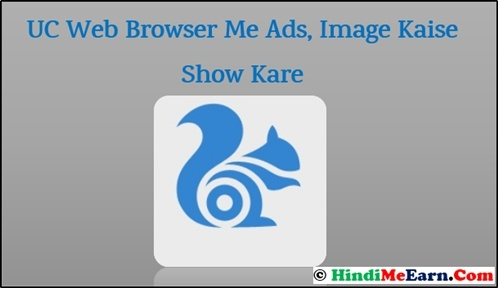 UC Web Browser Me Ads, Image Kaise Show Kare