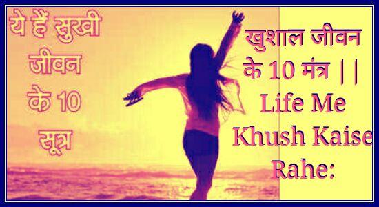 khushal jeevan ke 10 Mantra