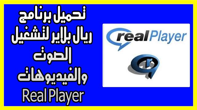 تحميل برنامج ريال بلاير لتشغيل الصوت والفيديوهات Real Player