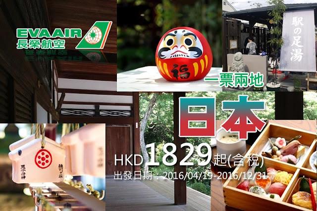 長榮航空 - 香港 飛 沖繩、福岡、東京、大阪、北海道 連稅 HK$1829起,12月底前出發。