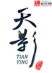 Thiên Ảnh