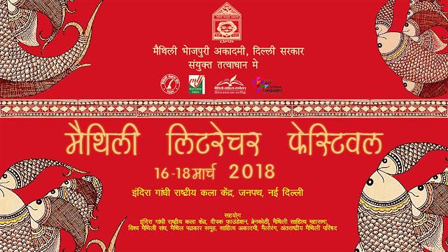 दिल्ली मे तीन दिवसीय मैथिली लिटरेचर फेस्टिवल