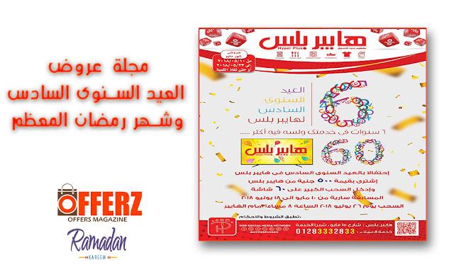 مجلة عروض العيد السنوى السادس وشهر رمضان المعظم