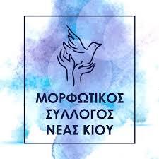 """40 χρόνια Μορφωτικός Σύλλογος Νέας Κίου - 40 χρόνια """"Κιανά"""""""