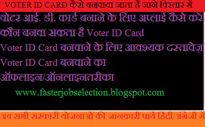 voter id online registration voter list voter id search by name voter id download