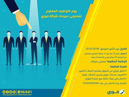 يوم التوظيف المفتوح بشركة فوري لتكنولوجيا المدفوعات تطلب مندوبين والملتقى يوم 10 / 9 / 2018
