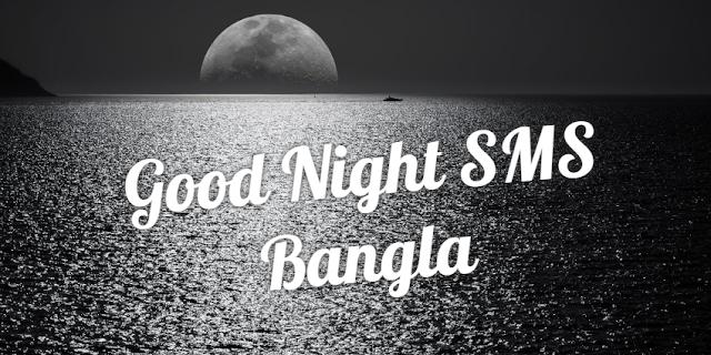 Good Night SMS Bangla