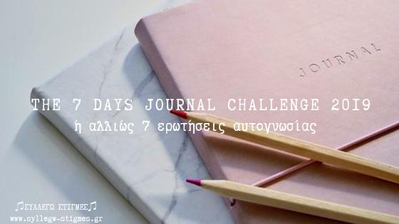 The 7 days journal challenge 2019 ή αλλιώς 7 ερωτήσεις αυτογνωσίας
