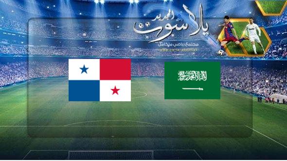 نتيجة مباراة السعودية وبنما بتاريخ 31-05-2019 كأس العالم للشباب تحت 20 سنة