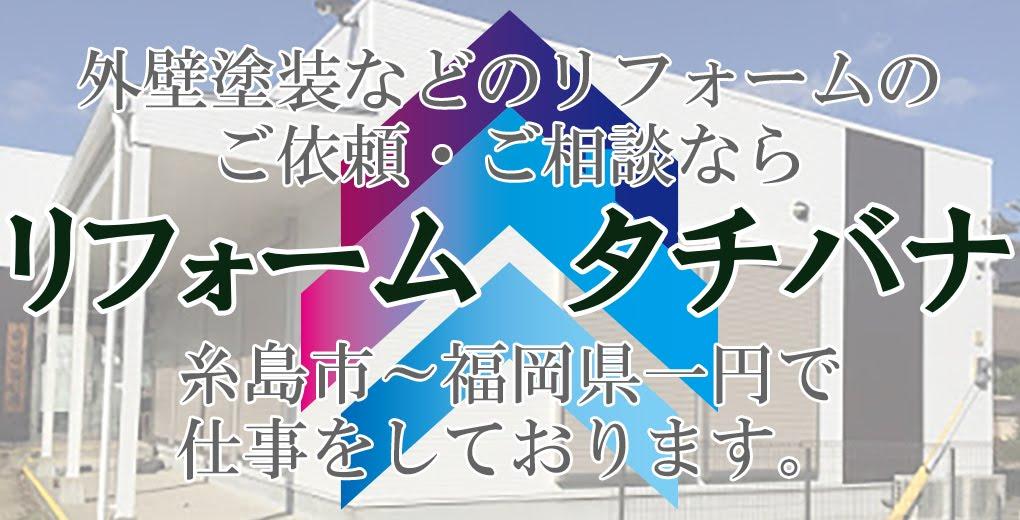 リフォームタチバナ|塗装をはじめとするリフォーム業全般|福岡県福岡市~糸島市