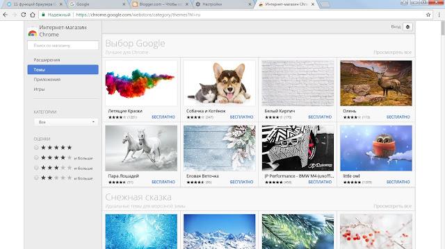 Замена темы браузера Google Chrome