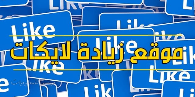 أفضل موقع زيادة لايكات الفيس بوك 2020