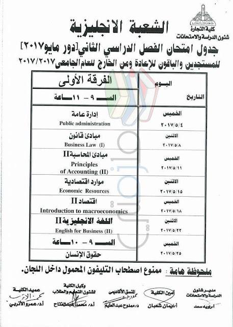 جدول امتحانات تجارة عين شمس انجليزي الفرقة الاولى 2017