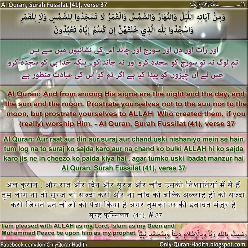 Only-Quran-Hadith ( Designed Quran and Hadith ): Al Quran : Tum log