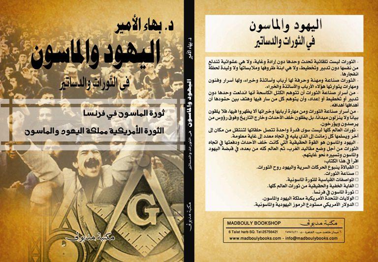 كتاب الوحي ونقيضه للدكتور بهاء الأمير pdf